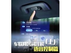车联网名词注解系列——语音控制篇