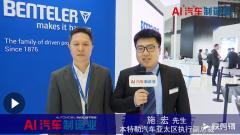 2019上海车展:本特勒电动汽车驱动系统