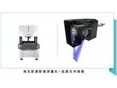线激光扫描,实现小薄软零部件非接触快速测量