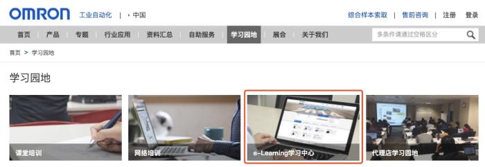 e-Learning学习中心