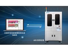 台达AI视觉检测解决方案高效掌握瑕疵零件 大幅提升产品良率